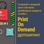 Бизнес идея: Print-On-Demand или печат при поискване