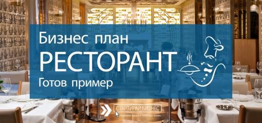 Бизнес план на ресторант. Готов пример