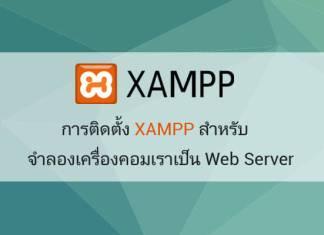 การติดตั้ง XAMPP สำหรับจำลองเครื่องคอมเราเป็น Web Server