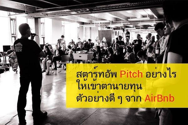 สตาร์ทอัพ Pitch อย่างไรให้เข้าตานายทุน ตัวอย่างดี ๆ จาก AirBnb
