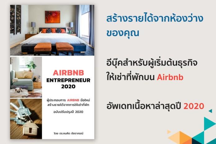 อีบุ๊ค Airbnb Entrepreneur 2018: ผู้ประกอบการ Airbnb มือใหม่ สร้างรายได้จากการให้เช่าที่พัก ฉบับปรับปรุงปี 2018