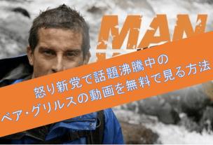ベア・グリルス無料動画