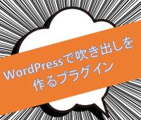 WordPress吹き出しプラグイン