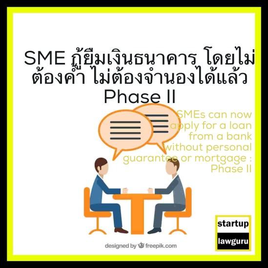 หลักประกันทางธุรกิจ1