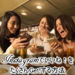 Instagramで「いいね!」を増やす効果的なタグの付け方