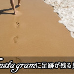 Instagramで足跡残るバレる見方とコッソリ見る方法