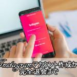 Instagramアカウント複数作成とできない時の対処法