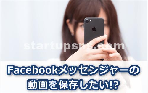 Facebookメッセンジャー内の動画を保存する 外部連携で高画質化
