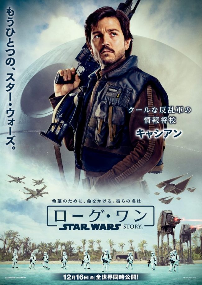 rogue-one-japanese-poster-cassian-724x1024