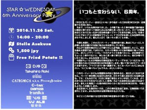 starwed6th_flyer_full