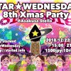 2018/12/22 STAR☆WEDNESDAY 8th Xmas Party