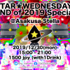 2019/12/30/mon. STAR★WEDNESDAY END of 2019 Special