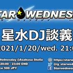 2021/01/20/wed. [星水DJ談義] 定例配信