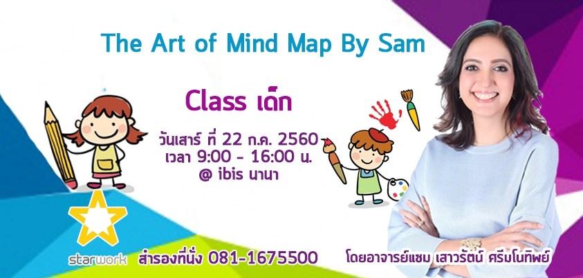 The Art of Mind Map By Aj.Sam Class เด็ก