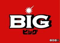 最高6億円くじ「BIG」はコチラ
