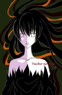 やちやうのかい~yacho no kai~-やちやうの女2