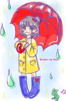 やちやうのかい~yacho no kai~-やちやうのあめふり1