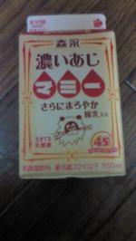 ほたるゲンジ無法松オフィシャルブログ「野生時代」byAmeba-201102221737001.jpg