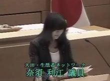 岡高志 オフィシャルブログ「大田区議会日記 」Powered by Ameba-奈須利江