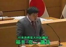 岡高志 オフィシャルブログ「大田区議会日記 」Powered by Ameba-ふくい亮二