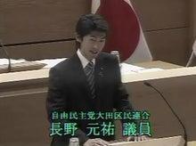 岡高志 オフィシャルブログ「大田区議会日記 」Powered by Ameba-長野もとひろ