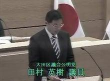 $岡高志 オフィシャルブログ「大田区議会日記 」Powered by Ameba-田村英樹