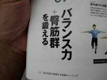 平塚のプロトレーナーがいる治療院-2011_0918_010457_622.jpg
