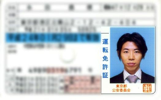 ★ALIAの社長【Mark BLOG】-免許証