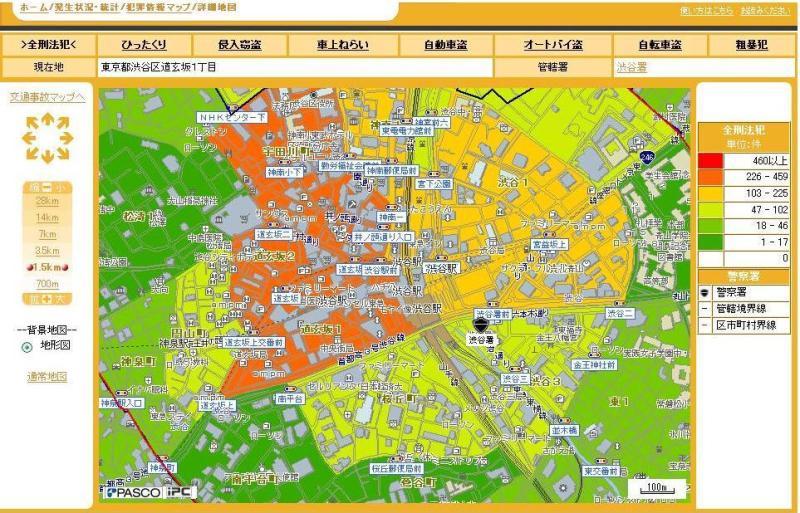Service Apartment-渋谷事件