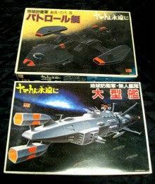 暗黒星団帝國編 じうこのブログ ~シチューにカツを見出す宇宙戦艦ヤマトプラモ製作記~