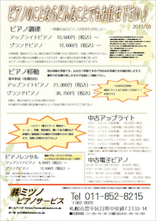 ミツノ楽器 ピアノ調律専門のブログ