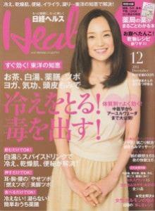 $ホリスティック・ケア・スタジオ青山-日経ヘルス12月号表紙
