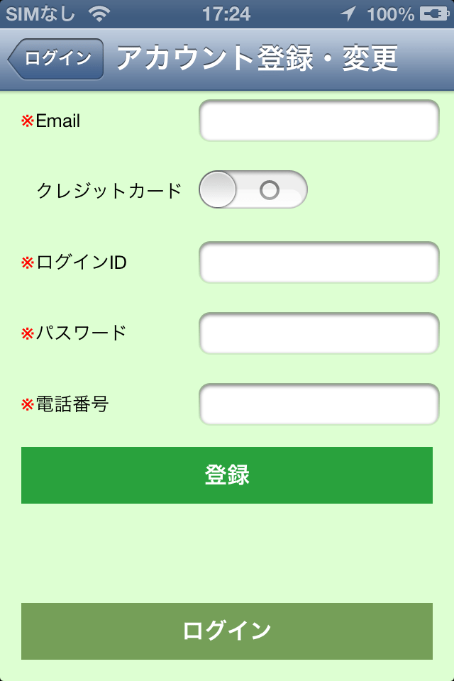 iPhone_アカウント登録2