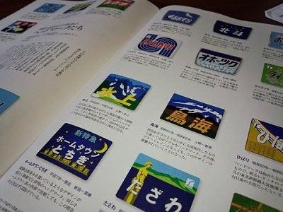 日本を支えた鉄道の歴史2