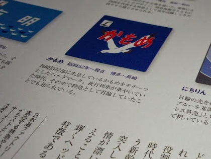 日本を支えた鉄道の歴史1