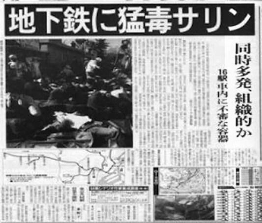 「地下鉄サリン事件」の画像検索結果