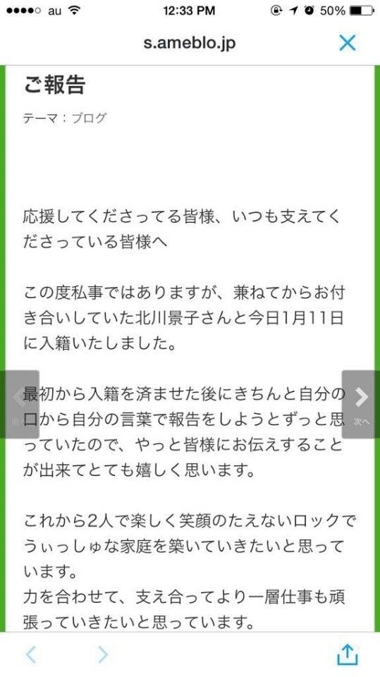 北川景子♡DAIGO結婚✻   まったり✽ミラプリ日記。˚✩