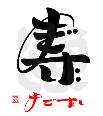 壽・めでたし | ことば漢字