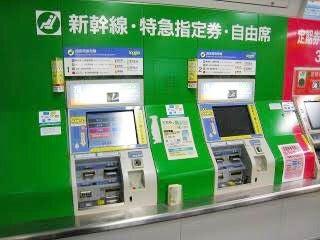 「新幹線 券売機」の画像検索結果