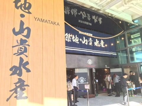香港の築地市場へ♪@山貴水産(灣仔) | mi-ko*日記 in 香港→東京