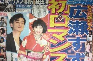 「広瀬すず 成田料」の画像検索結果