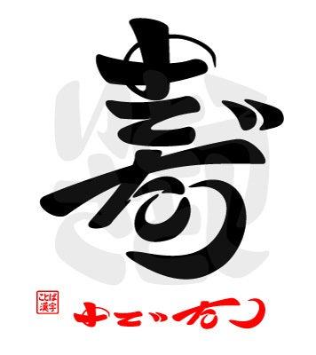 草書體の壽でめでたし | ことば漢字