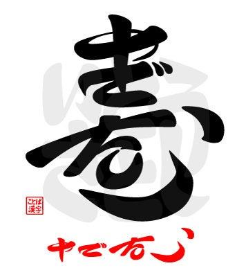 草書體の壽を「めでたい」で書く (その2) | ことば漢字