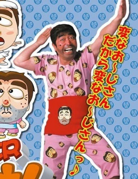 「変なおじさん」の画像検索結果