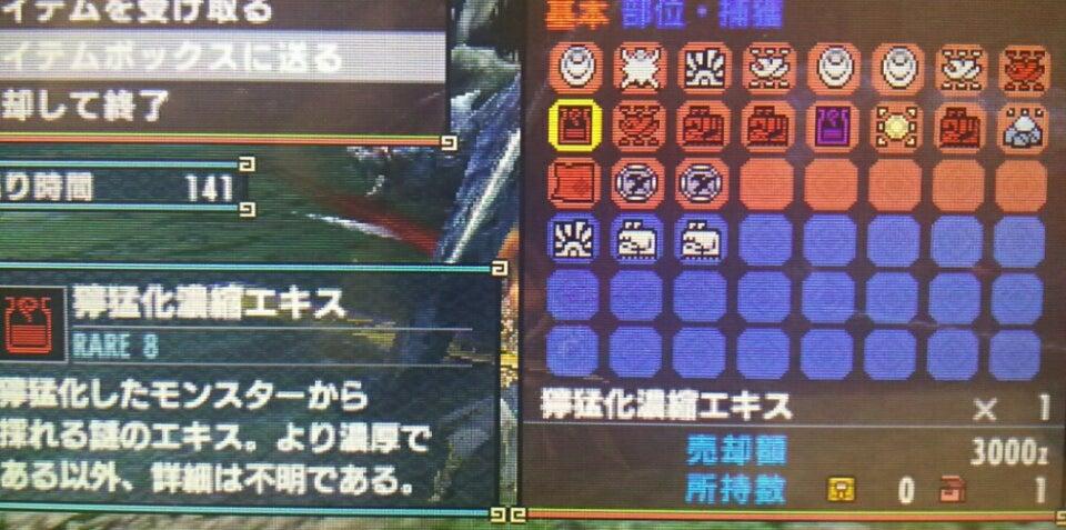 【MHXX-9】真名メルセゲル ベリオ太刀作成&G級狩り進捗♪   Biddy ...