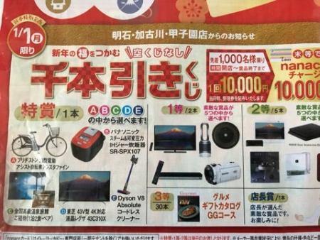 「イトーヨーカドー 甲子園 千本引き」の画像検索結果