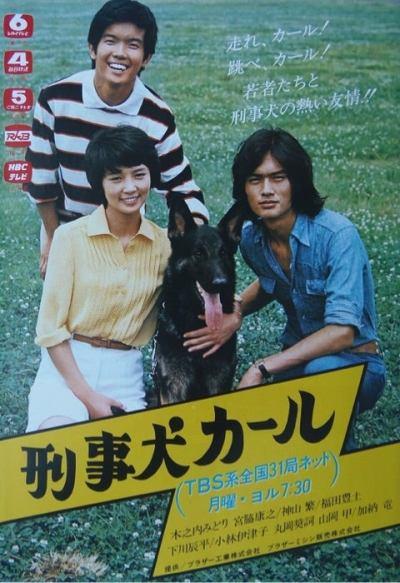 「刑事犬カール」の画像検索結果