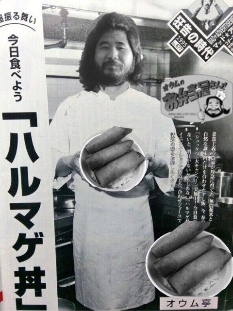真理教マハーポーシャ 「うまかろう安かろう亭 」を偲んで | 奈良 山岳 ...