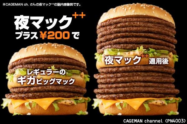 夜マック」祝!全国展開!ギガビッグマックはどうなる?+100円でお肉が2倍?+200円で3倍? | CAGEMAN ch.