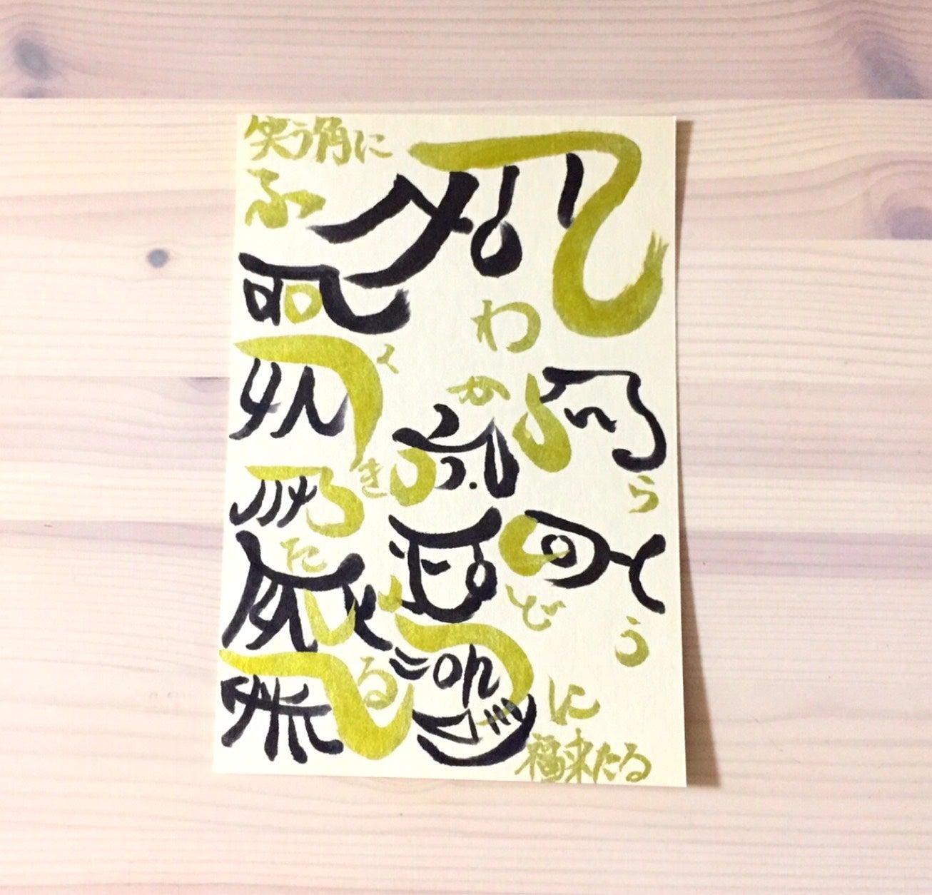 笑う門には福来る 吉日 龍体文字 霊視経営コンサルタント公式サイト